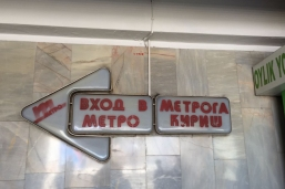 tashkent_train_sign_h